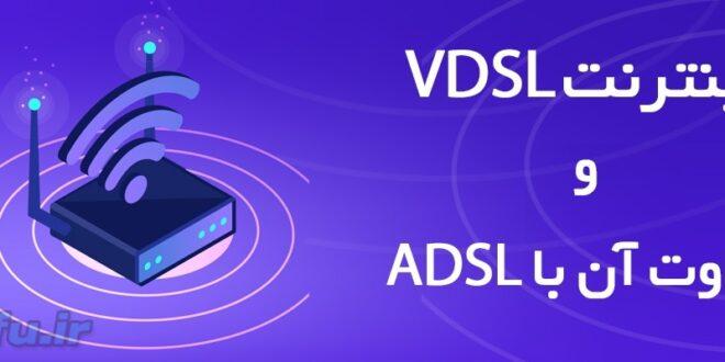 تفاوت اینترنت adsl و vdsl